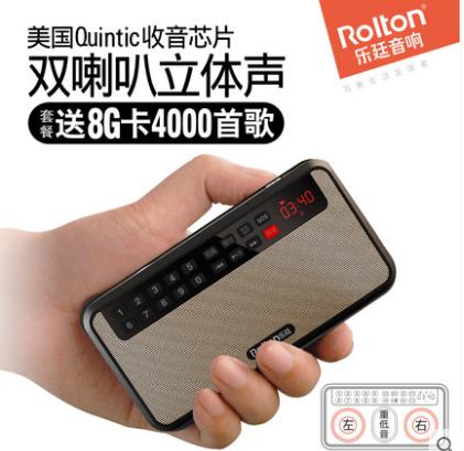 Rolton/乐廷 T60收音机老人充电迷你小音响插卡音箱便携式播放器