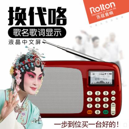 Rolton/乐廷 T303收音机老人充电迷你小音响插卡音箱便携式播放器