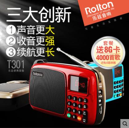 Rolton/乐廷 T301全波段收音机老人充电迷你插卡音箱便携式播放器