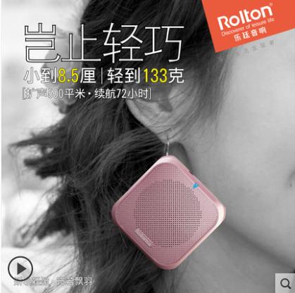 Rolton/乐廷 K400迷你小蜜蜂扩音器教师专用腰挂教学讲课导游喇叭