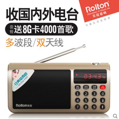 Rolton/乐廷 T50全波段收音机老人充电迷你小音响插卡音箱便携式